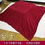 こたつ中掛け毛布 大判 長方形 210×285cm マイクロファイバー素材 マルチカバーとしても使えます 217-410-2128 (ワイン)