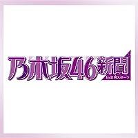 乃木坂46新聞2021結成10周年記念号