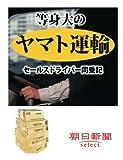 等身大のヤマト運輸 セールスドライバー同乗記 (朝日新聞デジタルSELECT)