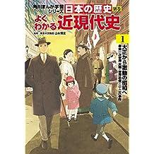 日本の歴史 別巻 よくわかる近現代史1 大正から激動の昭和へ (角川まんが学習シリーズ)