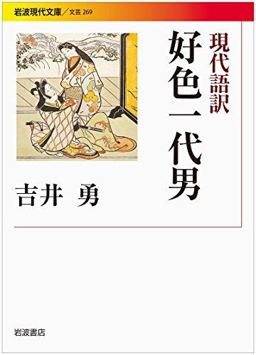 現代語訳 好色一代男 (岩波現代文庫)の詳細を見る
