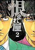 恨まれ屋(2) (ヤングキングコミックス)