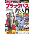 バス釣りデビュー!初心者でも分かりやすいおすすめのバス釣り本、HowTo本を教えて!