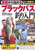 基礎から始める ブラックバス釣り入門 (つり情報BOOKS)