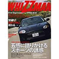 外車情報WHIZZMAN (ウィズマン) 2007年 07月号 [雑誌]