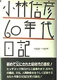 小林信彦60年代日記―1959~1970