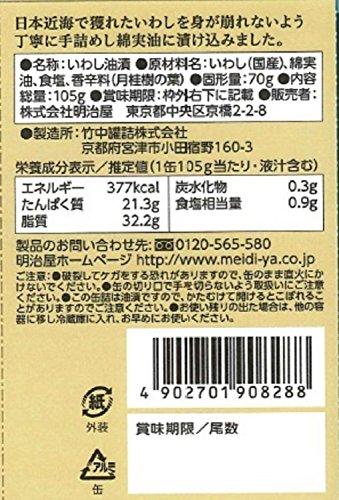 明治屋おいしい缶詰『日本近海育ちのオイルサーディン』