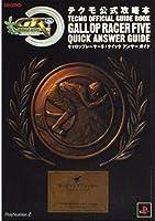 ギャロップレーサー5 クイックアンサーガイド (テクモ公式攻略本)
