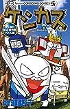 ケシカスくん ケシ闘!!修正液合戦バトル編 (てんとう虫コミックス)