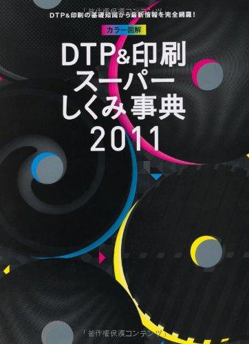 カラー図解 DTP&印刷スーパーしくみ事典 2011年度版 (Works books)の詳細を見る
