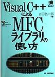 Visual C++によるMFCライブラリの使い方 (Windows Programming Library)
