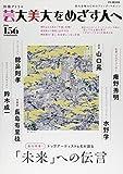 芸大美大をめざす人へ No.156 (別冊アトリエ)