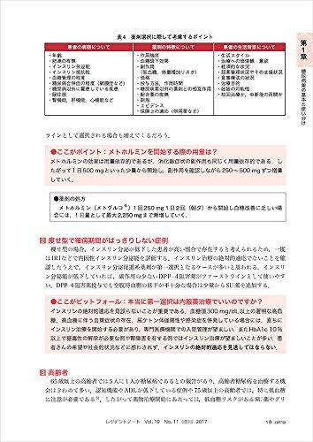 レジデントノート増刊 Vol.19 No.11 糖尿病薬・インスリン治療 知りたい、基本と使い分け〜経口薬?インスリン?薬剤の特徴を掴み、血糖管理に強くなる!