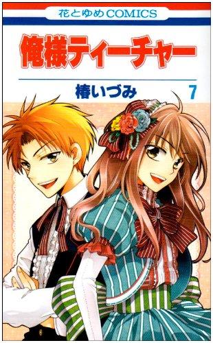 俺様ティーチャー 7 (花とゆめコミックス)の詳細を見る