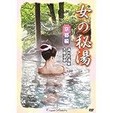 女の秘湯 ( DVD10巻組 ) CCP-602-611