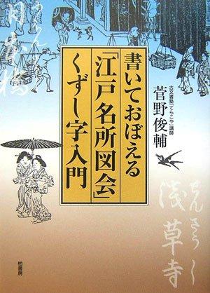 書いておぼえる「江戸名所図会」くずし字入門の詳細を見る