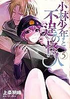 小林少年と不逞の怪人 第05巻