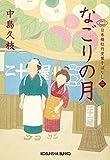 なごりの月~日本橋牡丹堂 菓子ばなし(二)~ (光文社文庫)