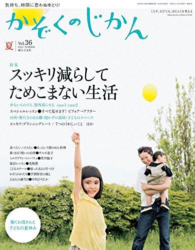 かぞくのじかん Vol.36 夏 2016年 06月号 [雑誌]の詳細を見る