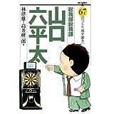 総務部総務課 山口六平太 67 (ビッグコミックス)