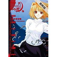 真月譚 月姫(1)【期間限定 無料お試し版】 (電撃コミックス)
