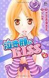 泣き顔にKISS 4 (4) (ジュールコミックス COMIC魔法のiらんどシリーズ)
