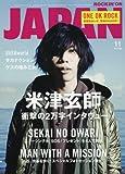ロッキング・オン・ジャパン 2015年 11 月号 [雑誌]