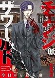 チェンジザワールド -今日から殺人鬼- 1 (BUNCH COMICS)
