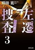 左遷捜査3-三つの殺人 (双葉文庫) 画像