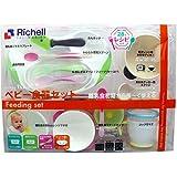 リッチェル 赤ちゃん 食器セット/電子レンジ・食洗機OK 出産祝いにも