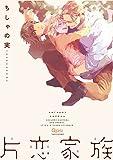 コミックス / ちしゃの実 のシリーズ情報を見る