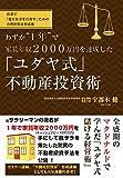 """わずか""""1年""""で""""家賃年収2000万円""""を達成した「ユダヤ式」不動産投資術"""