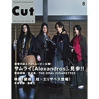 Cut 2017年 06 月号 [雑誌]