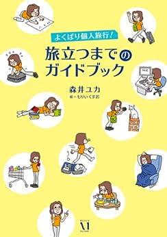 [森井 ユカ]のよくばり個人旅行! 旅立つまでのガイドブック (コミックエッセイ)