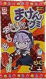 杉本屋製菓 まけんグミ コーラ味(だがしかし) 15g袋×20袋