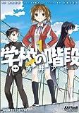 学校の階段 / 芳井アキ のシリーズ情報を見る