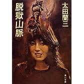 脱獄山脈 (1982年) (角川文庫)