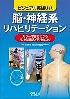 ビジュアル実践リハ 脳・神経系リハビリテーション〜カラー写真でわかるリハの根拠と手技のコツ
