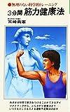 3分間筋力健康法―無理のない科学的トレーニング (潮文社リヴ)
