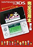 ニンテンドー3DS完全活用本 第2版