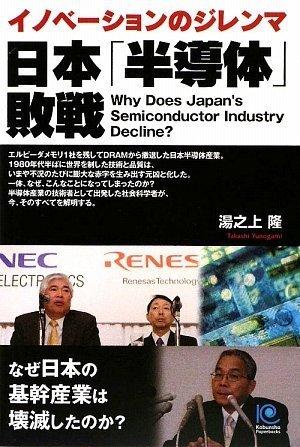 日本「半導体」敗戦 (光文社ペーパーバックス)の詳細を見る