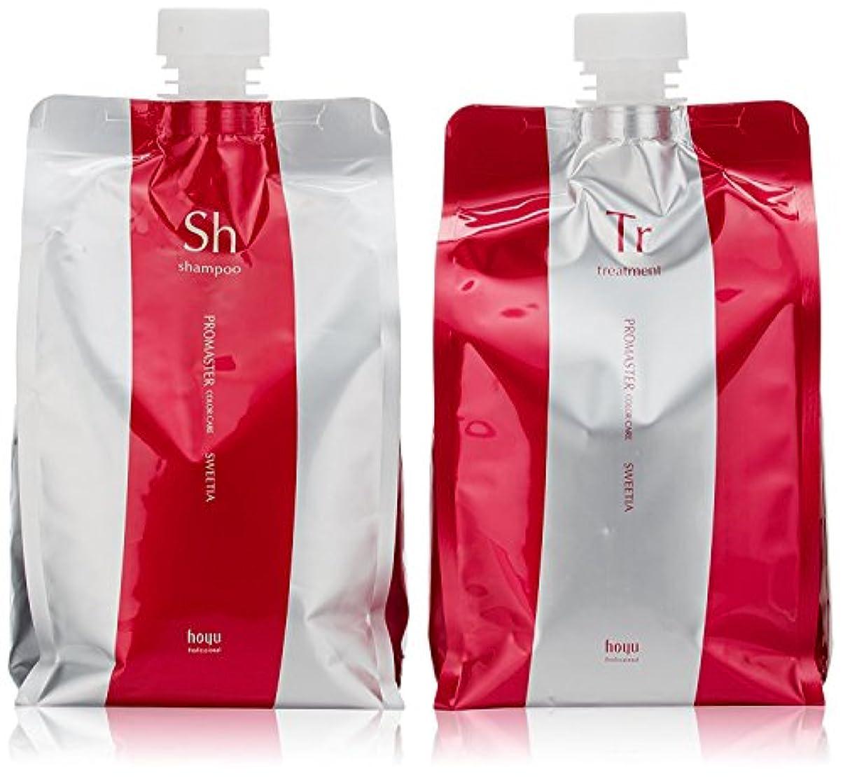 ダニ名誉あるつまずくホーユー プロマスター カラーケア スウィーティア 詰替セット(シャンプー1000ml+ヘアトリートメント1000g)