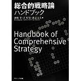 総合的戦略論ハンドブック
