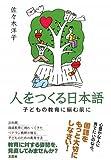 人をつくる日本語 子どもの教育に悩む前に