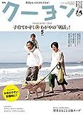 月刊 クーヨン 2014年 05月号 [雑誌]
