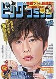 ビッグコミック 2020年 5/10 号 [雑誌]
