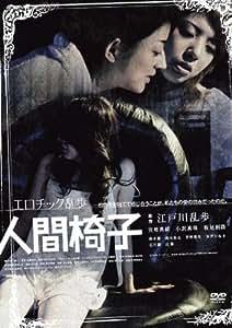 エロチック乱歩 人間椅子 [DVD]