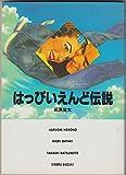 文庫:はっぴいえんど伝説 (ROCK文庫)