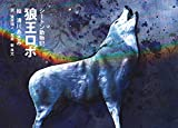 狼王ロボ (シートン動物記)