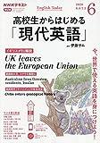 NHKラジオ高校生からはじめる「現代英語」 2020年 06 月号 [雑誌]